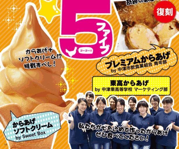 In Giappone esiste il gelato al pollo fritto