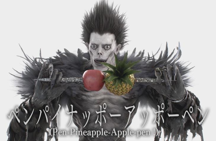 Death Note Light Up The World