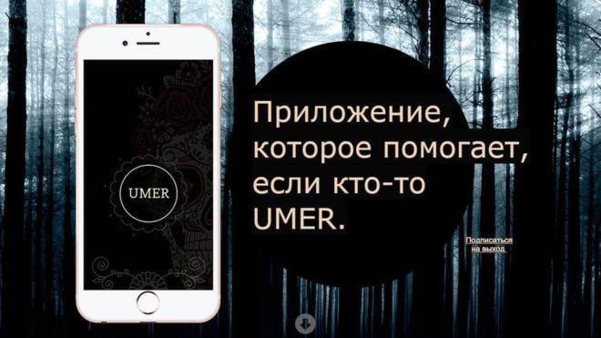 In Russia arriva Umer, l'app per i funerali