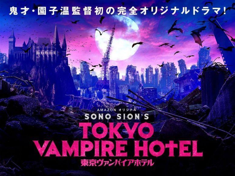 Tokyo Vampire Hotel