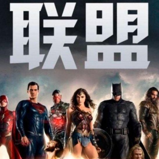 Justice League poster cinese