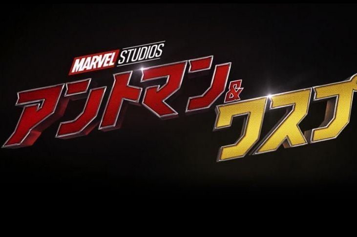 Ant-Man and The Wasp giappone