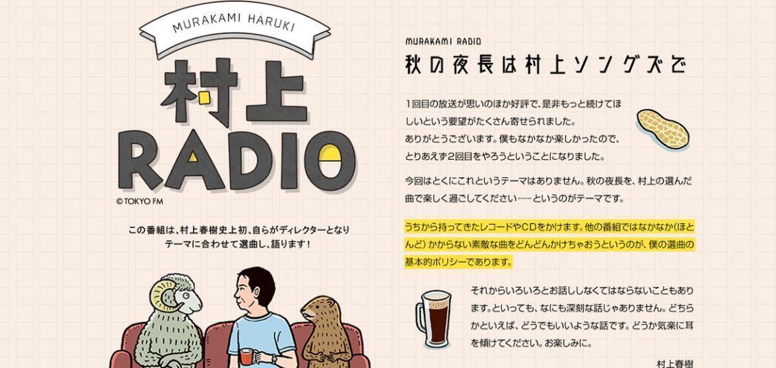 radio murakami
