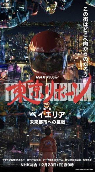 TokyoReborn