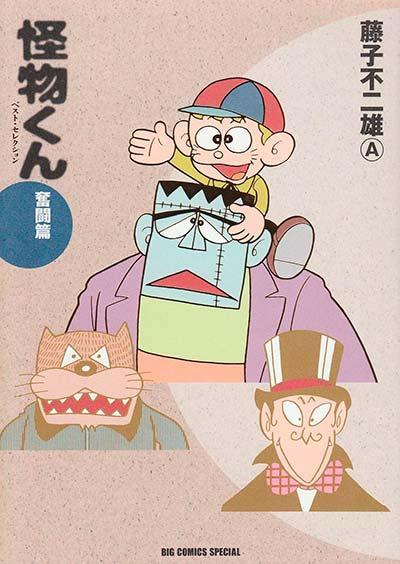 J-pop manga il principe dei mostri