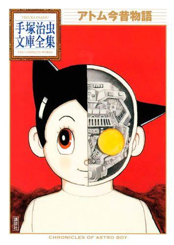 J-pop manga astroboy