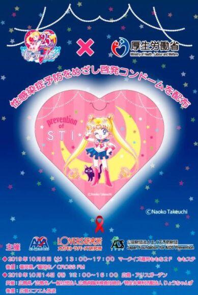 preservativi di Sailor Moon