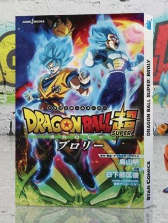 romanzo Dragon Ball Super: Broly