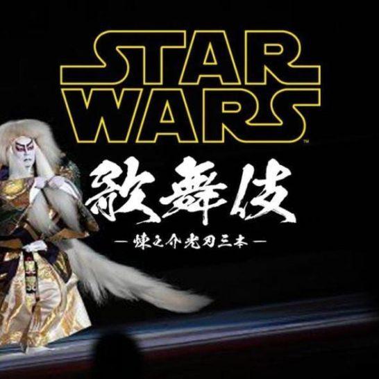 star wars kabuki