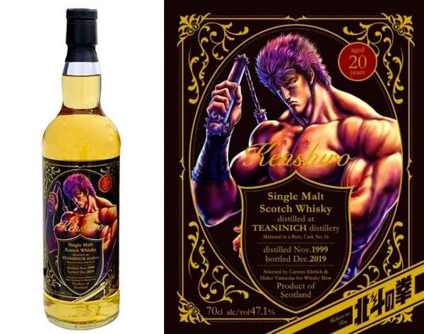 whisky ken il guerriero Kenshiro Teaninich