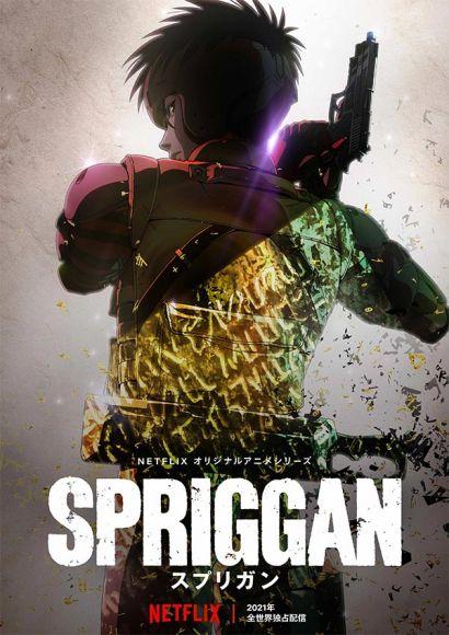 spriggan netflix poster