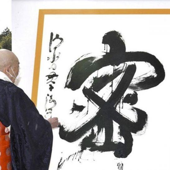 mitsu kanji dellanno 2020