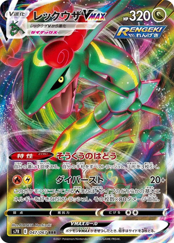 Pokemon TCG Carte drago nuove SKy Stream