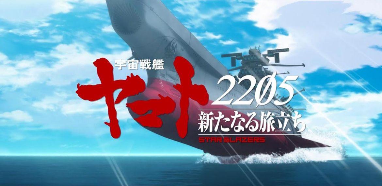 Space Battleship Yamato 2205 The New Voyage anime