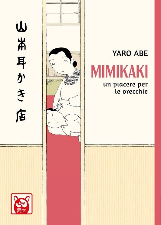 mimikaki yaro abe
